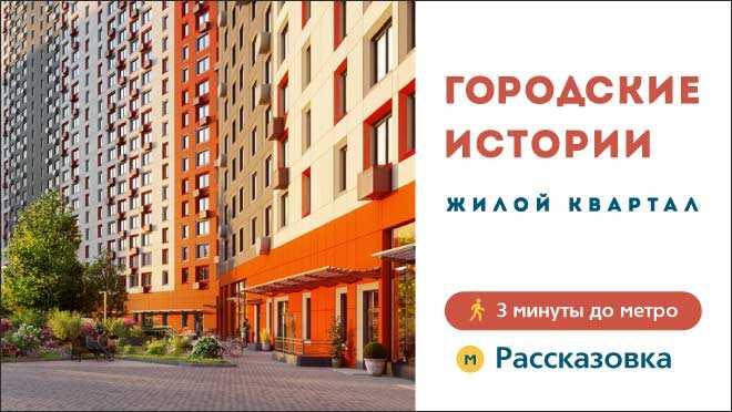 ЖК «Городские истории». Скидка 4% Квартиры в 3 минутах пешком